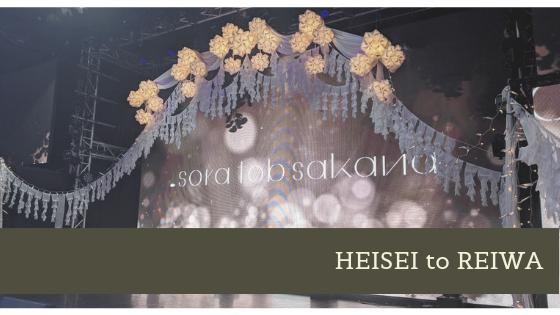 heisei-to-reiwa